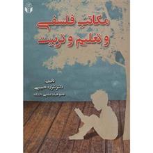 کتاب مکاتب فلسفي و تعليم و تربيت اثر شراره حبيبي