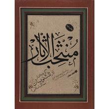 کتاب منتخب الاثار اثر محمدرضا قنبري