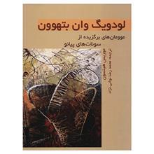 کتاب موومان هاي برگزيده از سونات هاي پيانو اثر موريس هينسون