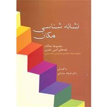 کتاب نشانه شناسي مکان اثر فرهاد ساساني