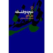 کتاب نيچه و فلسفه اثر ژيل دلوز