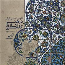 Persian decorative design in Tile making art
