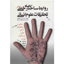 کتاب روابط ساختاري خطي در تحقيقات علوم انساني اثر حسين کارشکي
