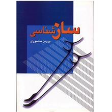 کتاب ساز شناسي اثر پرويز منصوري