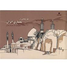Sketching Iranian Architecture