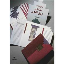 کتاب بهترين ها در طراحي بروشور اثر استيو ودين