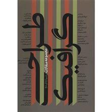 کتاب مجموعه مقالات طراحي گرافيک (شماره دو)