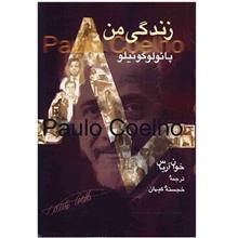 کتاب زندگي من (پائولو کوئيلو)