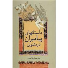کتاب داستانهاي پيامبران در مثنوي اثر عبدالرضا سيف