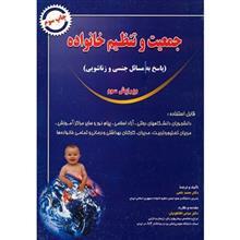 کتاب جمعيت و تنظيم خانواده اثر محمد نخعي