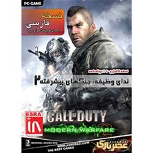 بازی کامپیوتری Call of Duty Modern Warfare 2