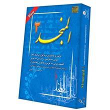 نرم افزار المنجد 3 نشر دنياي نرم افزار سينا
