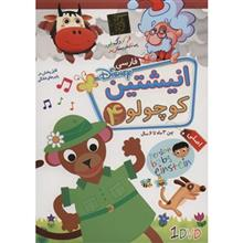 نرم افزار آموزشي انيشتين کوچولو فارسي 4 نشر دنياي نرم افزار سينا