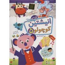 Donyaye Narmafzar Sina Persian Baby Einstein 5 Multimedia Training