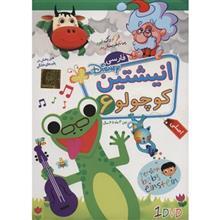 نرم افزار آموزشي انيشتين کوچولو فارسي 6 نشر دنياي نرم افزار سينا