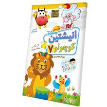 Donyaye Narmafzar Sina Persian Baby Einstein 7 Multimedia Training