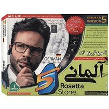 Donyaye Narmafzar Sina Rosetta Stone German Learning Software