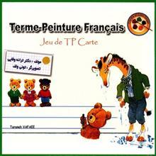 فلش کارت Terme Peinture Francais