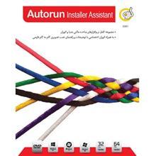 Gerdoo Autorun Installer Assistant