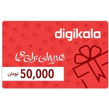 Digikala 50.000 Toman Gift Card Gift Design