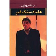 کتاب هفتاد سنگ قبر اثر يدالله رويايي