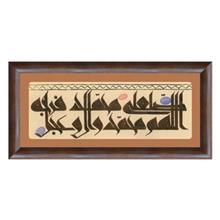 تابلو خوشنویسی گالری آثار هنر امروز طرح صلوات کد 41
