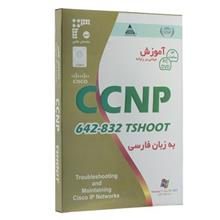 Golden Data CCNP 642-832 TSHOOT Learning Software