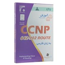 Golden Data CCNP 642-902 Route Learning Software