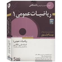 آموزش تصويري رياضي عمومي (1) نشر لوح دانش
