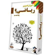 آموزش تصويري رياضي 9 نشر لوح دانش