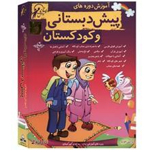 آموزش تصويري دوره پيش دبستاني و کودکستان نشر لوح دانش