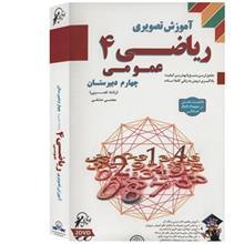 آموزش تصويري رياضي عمومي 4 نشر لوح دانش