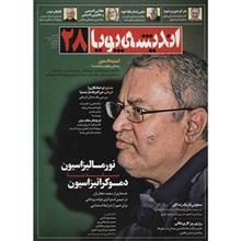 مجله انديشه پويا - شماره 28