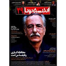 مجله انديشه پويا - شماره 29