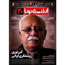 مجله انديشه پويا - شماره 30