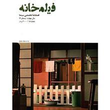 مجله فيلمخانه - شماره 15