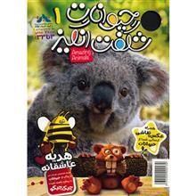 مجله حيوانات شگفت انگيز - شماره 1