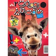 مجله حيوانات شگفت انگيز - شماره 2