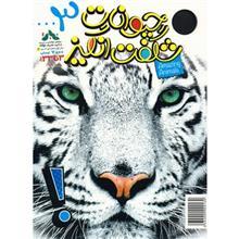 مجله حيوانات شگفت انگيز - شماره 3