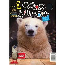 مجله حيوانات شگفت انگيز - شماره 4