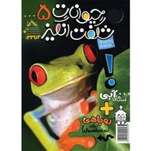 مجله حيوانات شگفت انگيز - شماره 5