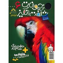 مجله حيوانات شگفت انگيز - شماره 6