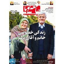 مجله جامعه پويا - شماره 7