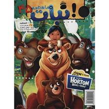مجله نبات - شماره 45