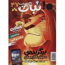 مجله نبات - شماره 47