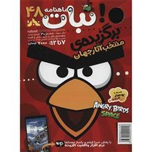 مجله نبات - شماره 48