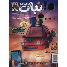 مجله نبات - شماره 49