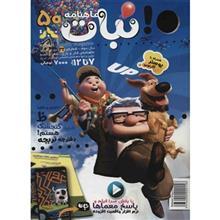 مجله نبات - شماره 50
