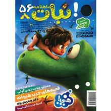مجله نبات - شماره 56