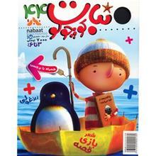 مجله نبات کوچولو - شماره 44
